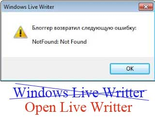 windows live writer не работает на Blogger