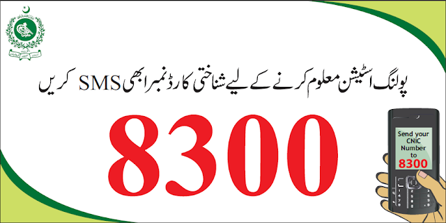 sms 8300 ecp polling station