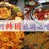 19种到韩国旅游必吃美食