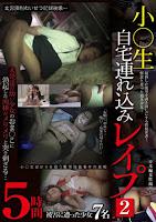 JUMP-0176 小○生自宅連れ込みレイプ 2 5時間 被害に遭った少女7名