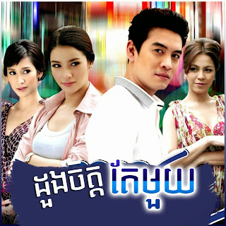Duong Chit Mean Tee Muoy [20 End] Thai Drama Khmer Movie