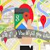 تشغيل تطبيق جوجل خرائط مجانا في اي  هاتف وللجميع الذول مجاناGoogle maps Free