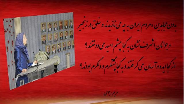 ایران-سخنرانی خانم مریم رجوی مراسم بزرگداشت شهیدان حمله موشکی به لیبرتی 10آبان 94