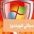 جدار حماية مجاني لنظام التشغيل Windows تعرف عليه الأن !
