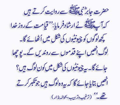 hadith pak - Hadees of the day 25th may