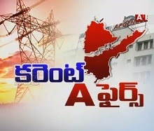Issues of Electricity between Telangana and Andhra Pradesh