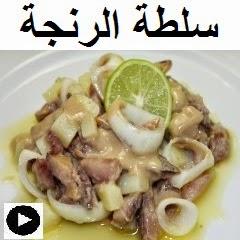 فيديو سلطة الرنجة بالبطاطس و الطحينة وزيت الزيتون