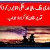 Dr. Abdul Qadir Khan column on Negociations with Taliban