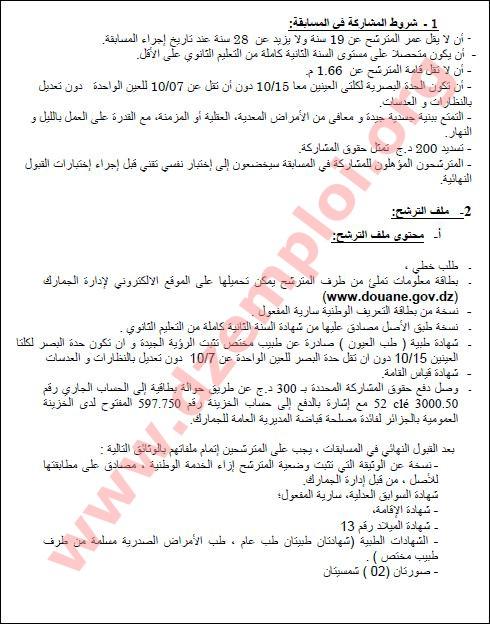 إعلان مسابقة توظيف أعوان الرقابة في صفوف الجمارك الجزائرية جانفي 2014 Agent+de+controle2.J