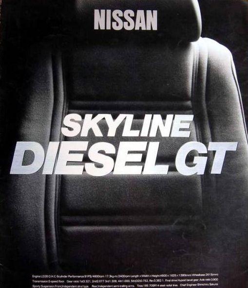 Nissan Skyline, EGC211, C210, 280DGT, Diesel, LD28, JDM, japoński samochód, najszybszy diesel, stary, klasyk, ディーゼルエンジン, 日本車, クラシックカー