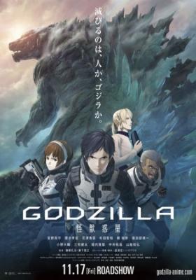 Godzilla: Kaijuu Wakusei (Dub)