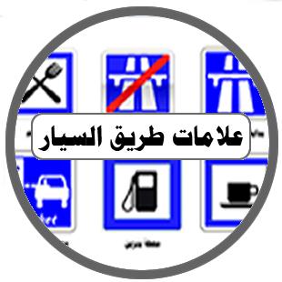 العلامات لكتواجد في طريق السيار