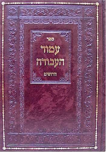 Main Sefer of Rabbi Baruch of Kosov