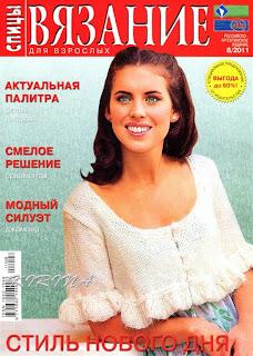 Вязание для взрослых.Спицы № 8 2011