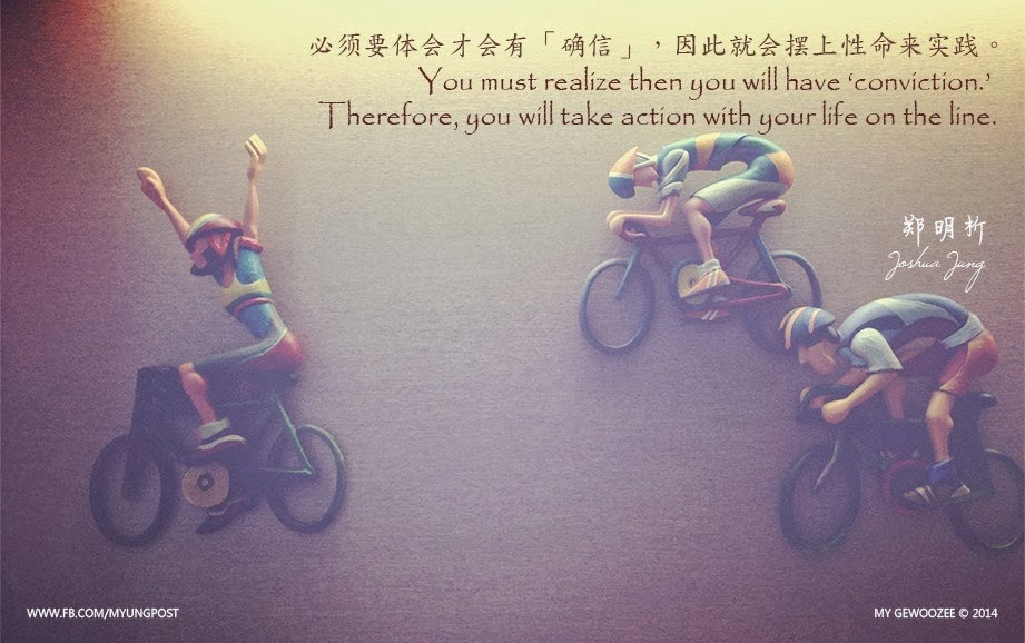 郑明析, Joshua Jung, Providence, Proverb, Inspiration, Religion, Faith, Cycling, Realize, Conviction, Take action