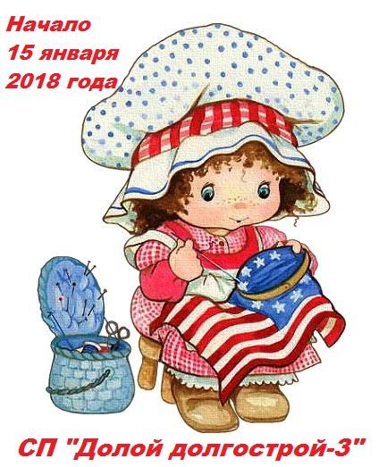Долой Долгострои-3