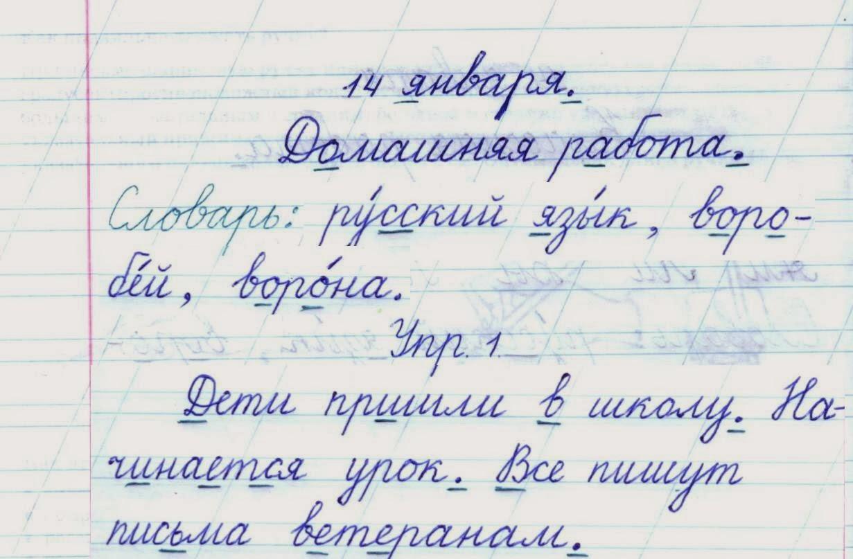 Домашняя работа по русскому 1 класс