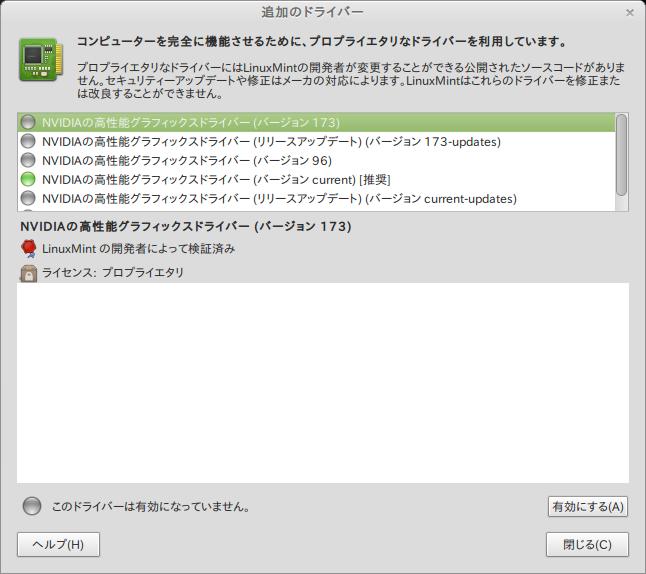 初心者のlinux Mint覚書 Linuxmintでビデオカードドライバ