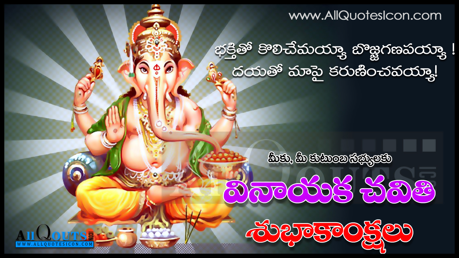 Best greetings and pictures about happy vinayaka chavithi images here is vinayaka chavithi 2015 wallpapers in telugubest vinayaka chavithi information in telugu m4hsunfo