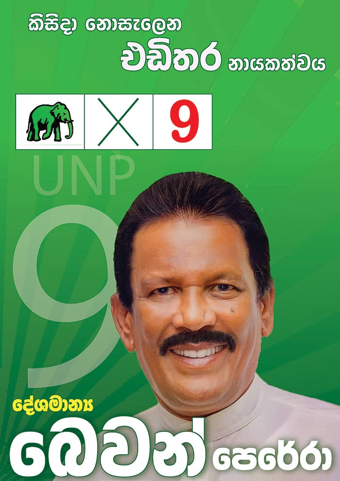 Bevan Perera for Gampaha District.