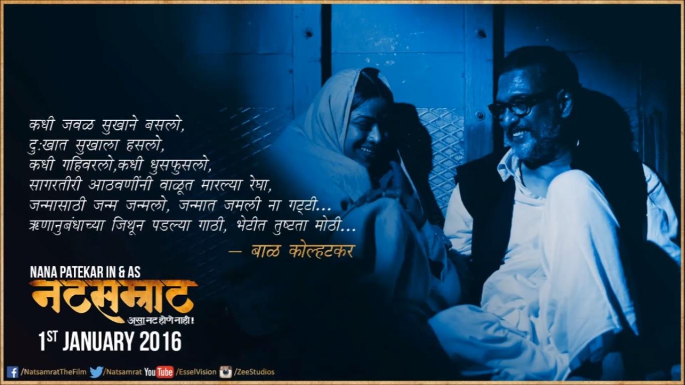 Natsamrat Dialogues Wallpaper  नटसम्राट  Nana Patekar  Marathi Movie