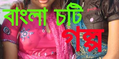 Gorom Mashala Choti Golpo