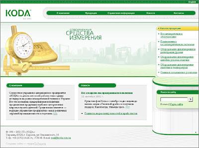 Старый сайт компании КОДА