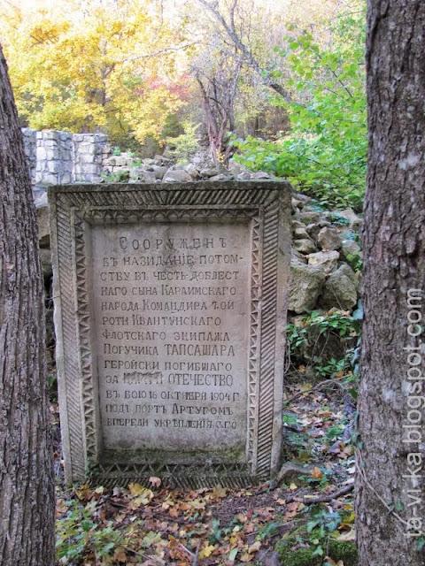 могила Тапсашара