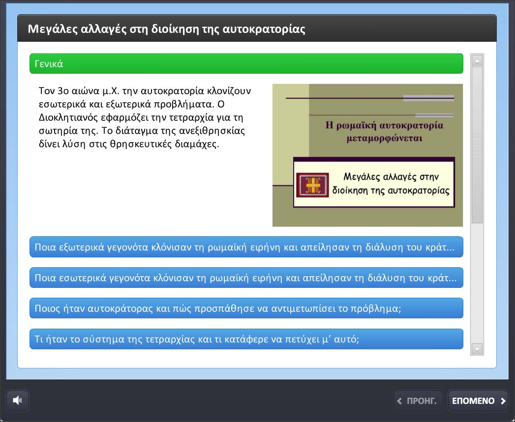 http://users.sch.gr/divan/istoria_05/interaction.swf