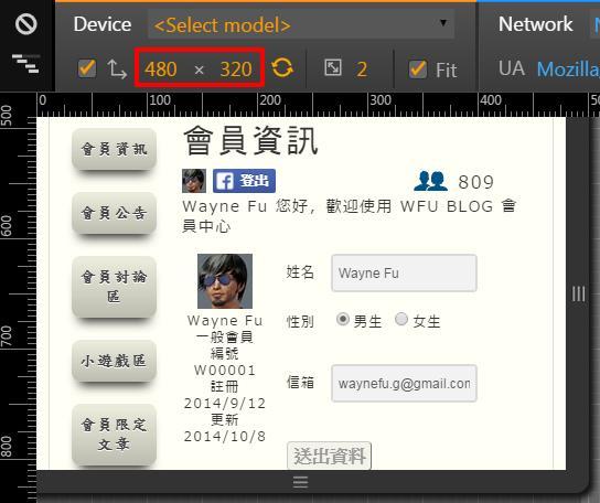 rwd-wfublog-member-system-2