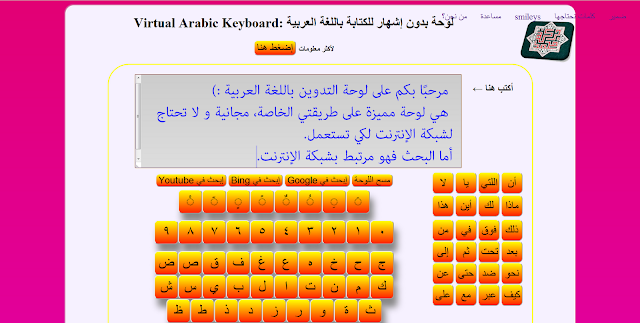 How to write arabic in internet explorer