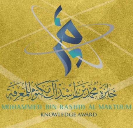 جائزة مسابقة محمد بن راشد آل مكتوم للمعرفة