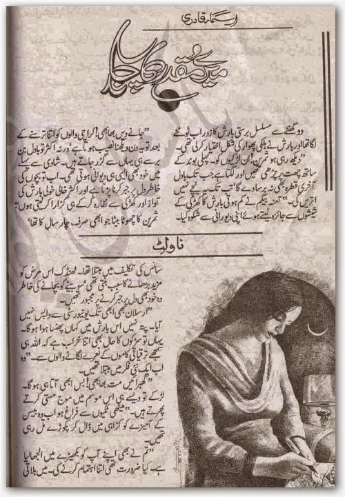 Mere muqadar ka chand Urdu novel by Asma Qadri pdf.