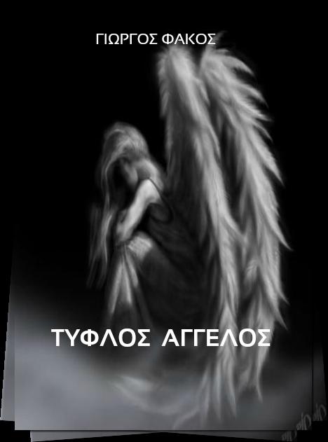 """""""Τυφλός Αγγελος"""""""