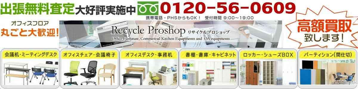 オフィス家具買取|リサイクルプロショップ