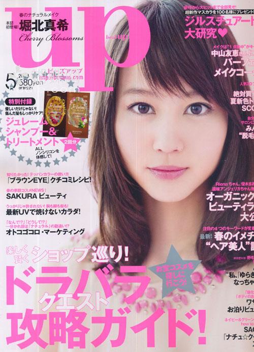 bea's up (ビーズアップ) May 2013 Maki Horikita 堀北真希