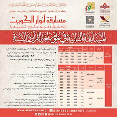 مسابقة أنوار الكويت لعلوم القرآن