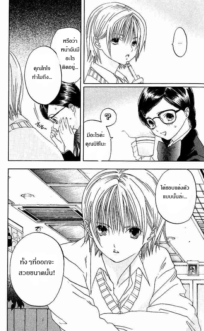 อ่านการ์ตูน Ichigo100 7 ภาพที่ 6