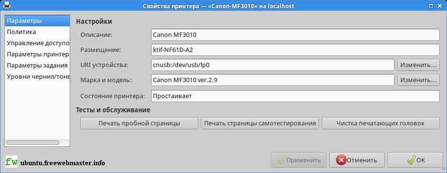 Параметры принтера Canon MF3010 для ОС Linux в программе настройки системы печати System-config-printer