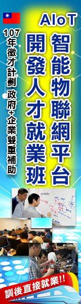 【平日班】AIoT平台開發人才就業養成班(政府補助班)