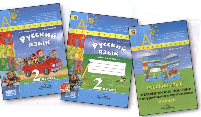Рабочая Тетрадь По Русскому Языку 2 Класс Перспектива Решебник