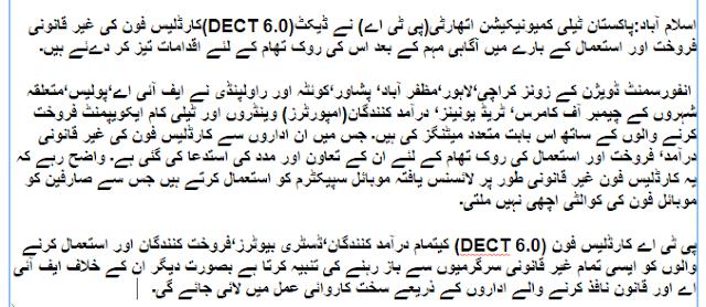 PTA bans use of DECT 6.0 cordless phones in Pakistan  details in urdu