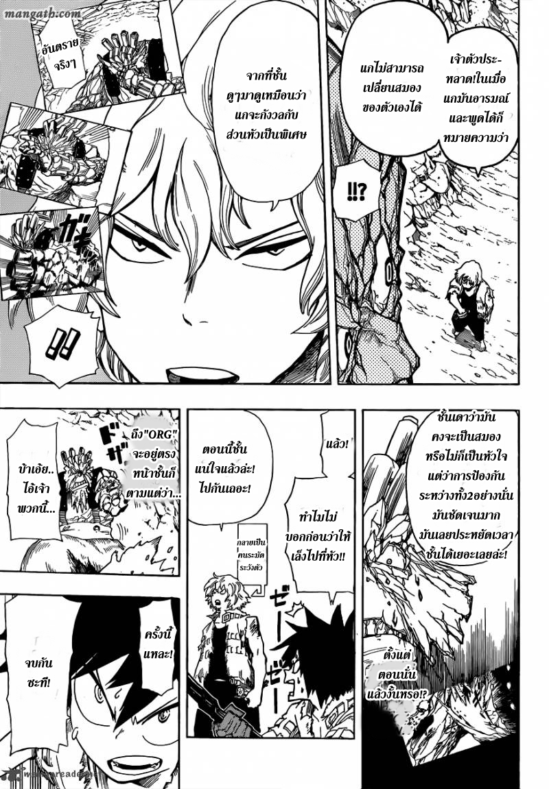 อ่านการ์ตูน Sensei no bulge 6 ภาพที่ 9