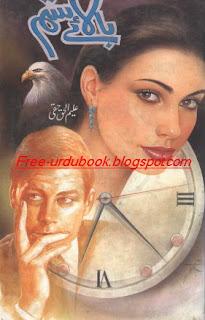 Balay Sitam Novel