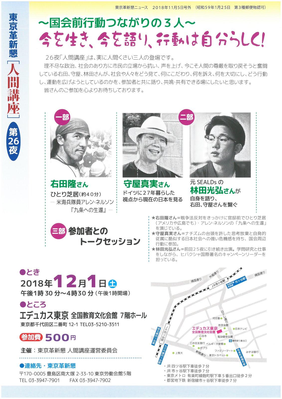 東京革新懇人間講座「今を生き,今を語り,行動は自分らしく」12月1日(土)午後1時30分 エデュカス東京