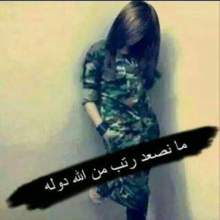 صور بنات عسكريه جديده رمزيات بنات بالزي العسكري