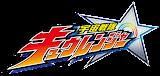 Uchuu Sentai Kyuuranger