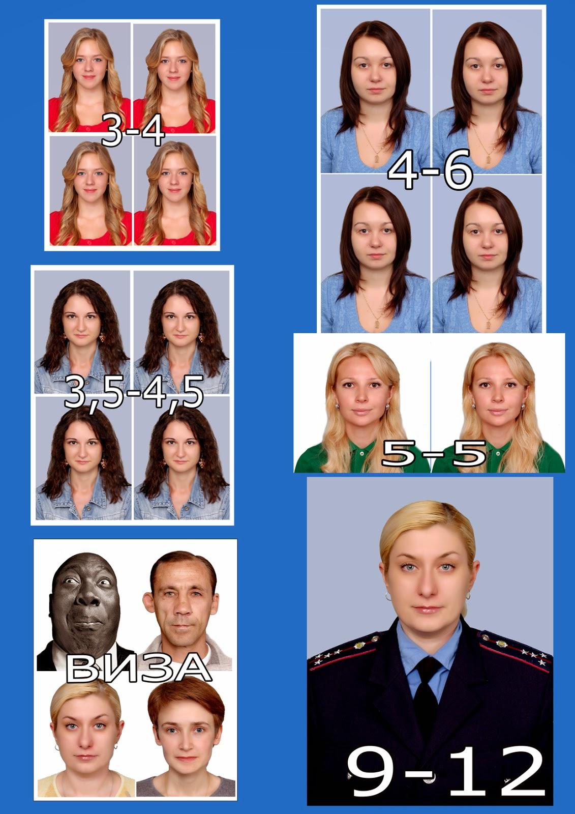 на фото паспорт район соломенский