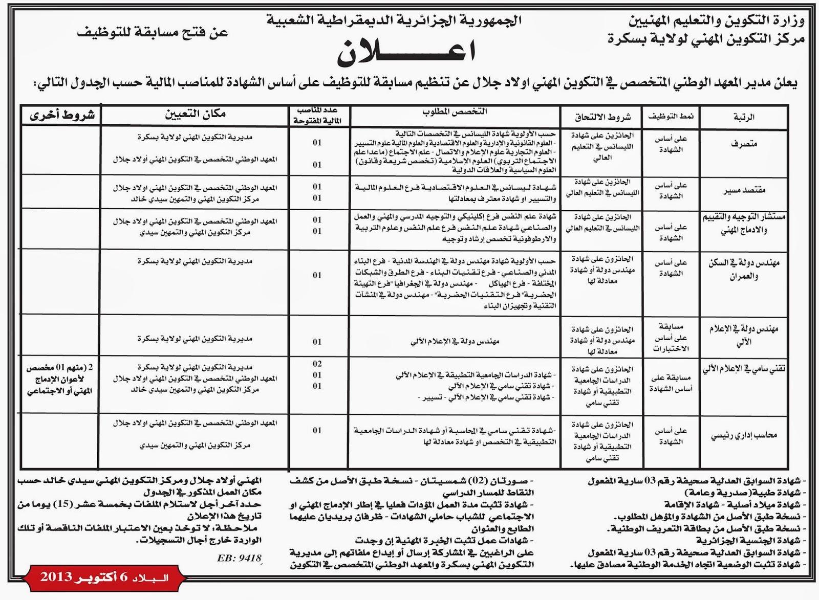 التوظيف في الجزائر : مسابقات توظيف في المعهد الوطني المتخصص في التكوين المهني لولاية بسكرة أكتوبر 2013