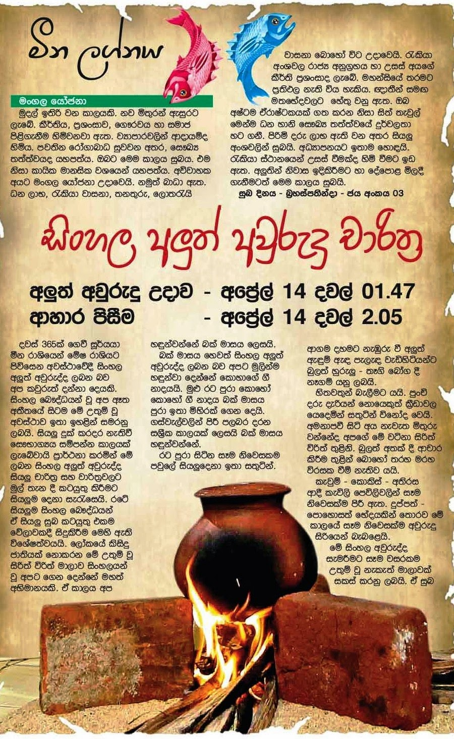 22 sinhala new year 2015 april sinhala tamil new year 2015 sihala ...